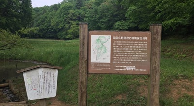 Photo of Historic Site 小野路城址 at 小野路町736, Machida, Japan
