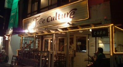 Photo of Gastropub Free Culture Global Kitchen (フリーカルチャー) at 藤沢556, 藤沢市 251-0052, Japan