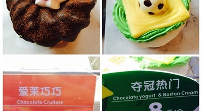 Photo of Donut Shop 唐恩都乐 Dunkin' Donuts Intime City at China