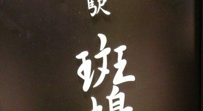 Photo of Food 東京駅 斑鳩 at 丸の内1-9-1, 千代田区 100-0005, Japan