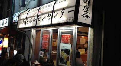 Photo of BBQ Joint 野毛ホルモンセンター at 中区野毛町1-45, 横浜市, Japan