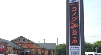 Photo of Coffee Shop コメダ珈琲店 枚方南店 at 釈尊寺8-1, 枚方市, Japan