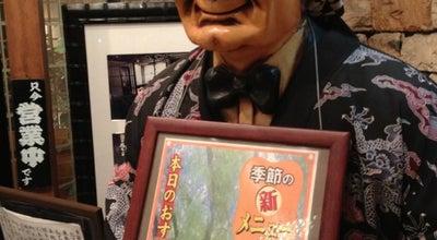 Photo of Sake Bar いろり at 新富町2-4-23, 富山市 930-0002, Japan