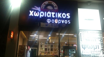Photo of Bakery Το Χωριάτικο at Ιερά Οδός, Αιγάλεω, Greece