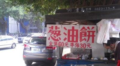 Photo of Food Truck 蔥油餅 at 前鎮區復興三路15號, 高雄市 806, Taiwan