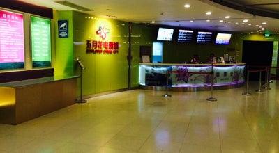 Photo of Movie Theater 五月花影院   Mayflower Cinema at 中山五路, 广州市, 广东, China