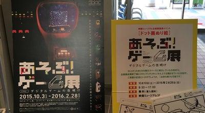 Photo of Indie Movie Theater 彩の国ビジュアルプラザ・映像ホール at 上青木3-12-63, 川口市 333-0844, Japan