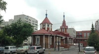 Photo of Church Храм в честь Покрова Пресвятой Богородицы at Октябрьская Ул., 9, Новосибирск, Russia