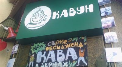 Photo of Coffee Shop Кавун at Ул. Комсомольская, 34, Полтава 36020, Ukraine