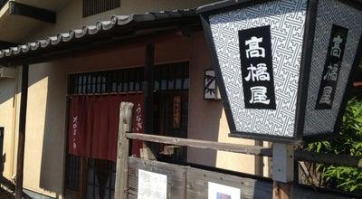 Photo of Japanese Restaurant 高橋屋 at 杉戸3-10-6, 北葛飾郡杉戸町, Japan