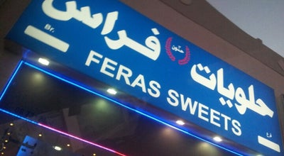 Photo of Dessert Shop حلويات فراس at United Arab Emirates