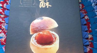 Photo of Bakery Yong Sheng Confectionery 榮成禮坊 at 30 Jalan Sayang, Muar 84000, Malaysia