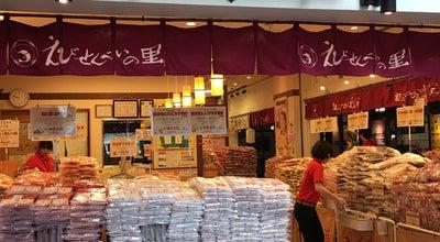 Photo of Dessert Shop えびせんべいの里 セントレア店 at セントレア1-1, 常滑市 479-0881, Japan