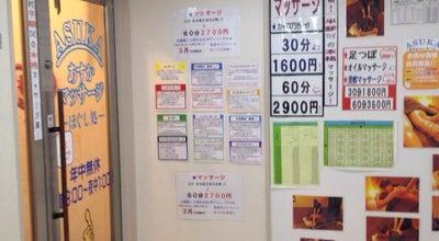 Photo of Massage あすかマッサージ at 琴ノ緒町5-3-5, 神戸市中央区, Japan