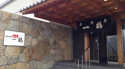 Photo of Japanese Restaurant 骨付鳥 一鶴 土器川店 at 土居町2-12-33, 丸亀市 763-0012, Japan