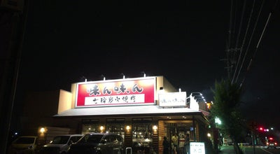 Photo of BBQ Joint 味ん味ん 日野店 at 日野台2-41-5, 日野市 191-0003, Japan