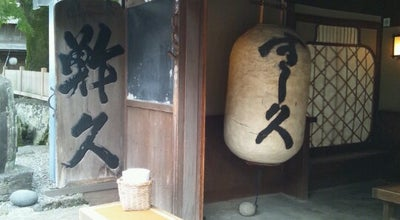 Photo of Japanese Restaurant すし久 at 宇治中之切町20, 伊勢市 516-0025, Japan