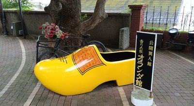 Photo of Art Gallery 香りの家オランダ館 at 中央区北野町2-15-10, 神戸市 650-0002, Japan