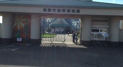 Photo of Botanical Garden 函館市営熱帯植物園 at 湯川町3-1-15, 函館市 042-0932, Japan