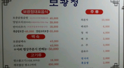 Photo of Korean Restaurant 보광정 at 옥천면 용천3리 220-3, 양평군, South Korea
