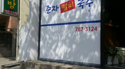 Photo of Ramen / Noodle House 춘자멸치국수 at 표선면 표선동서로 253, 서귀포시, South Korea