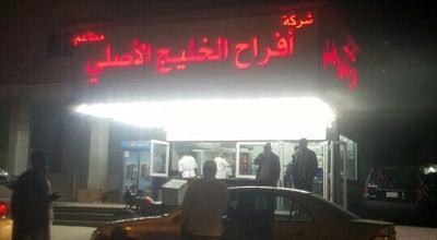 Photo of Middle Eastern Restaurant مطعم افراح الخليج  خيطان at Kuwait