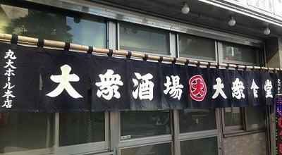 Photo of Sake Bar 丸大ホール 本店 at 川崎区駅前本町14-5, 川崎市 210-0007, Japan