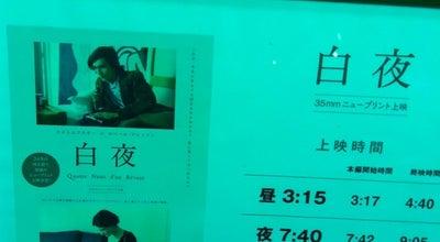Photo of Movie Theater シネマ5 bis at 府内町3丁目7-7, 大分市 870-0021, Japan