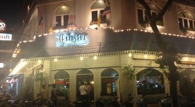 Photo of Restaurant แม่หยา (Mae Yha) at 79-81 ถ.ราชพัสดุ, Mueang Udon Thani 41000, Thailand