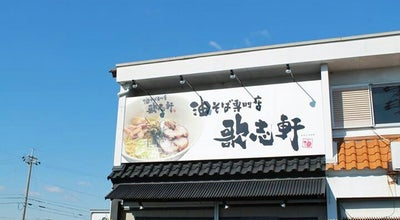 Photo of Ramen / Noodle House 油そば専門店 歌志軒 三河安城店 at 井杭山高見5-10, 安城市, Japan