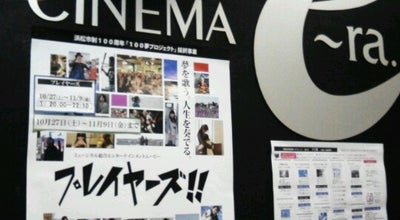 Photo of Indie Movie Theater シネマイーラ at 中区田町315-34, 浜松市 430-0944, Japan