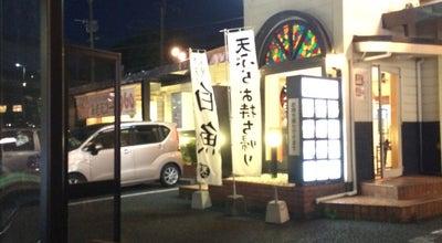 Photo of Japanese Restaurant 揚げたて 金の天ぷら at 日本, 佐世保市, Japan
