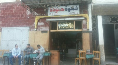 Photo of Cafe Hamouda Cafe | قهوة حمودة at Corniche Camp Caesar, Camp Cesar District, Alexandria, Egypt