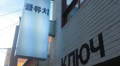 Photo of Speakeasy 클류치 ключ at 종로구 성균관로5길 15, 서울특별시 110-812, South Korea