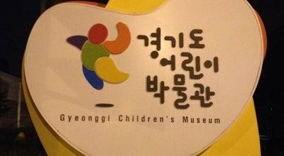 Photo of Science Museum 경기도어린이박물관 at 기흥구 상갈로 6, 용인시 446-905, South Korea