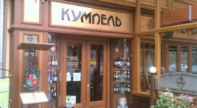 Photo of Brewery Кумпель / Kumpel at Вул. Володимира Винниченка, 6, Львів 79008, Ukraine
