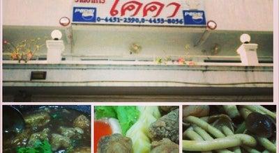 Photo of Chinese Restaurant ร้านอาหาร โคคา at Thetsaban 1, Nai Muang 32000, Thailand