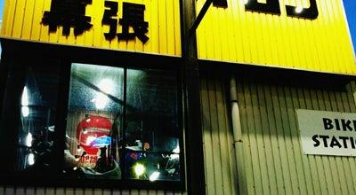 Photo of Motorcycle Shop レッドバロン 幕張 at 花見川区幕張本郷2-22-20, 千葉市 262-0033, Japan