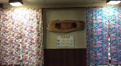 Photo of Spa 旭湯 at 右京区西院東今田町9-1, Kyoto 615-0002, Japan