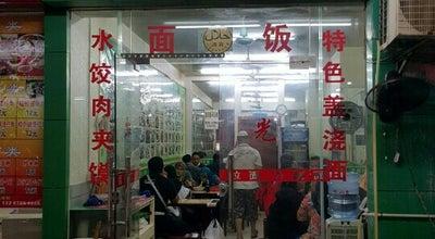 Photo of Chinese Restaurant 湘妹子 at 厚街镇s256省道厚街路段厚街国际大酒店旁, 东莞巿, China