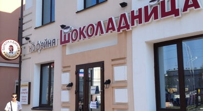 Photo of Coffee Shop Шоколадница at Ул. Ленина, 181, Благовещенск, Russia