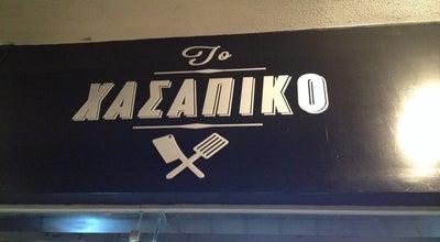 Photo of Souvlaki Shop Χασάπικο at Βίτσι 4, Ηλιούπολη 163 46, Greece