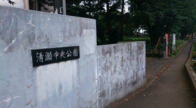 Photo of Park 清瀬中央公園 at 梅園一丁目613, Kiyose, Japan