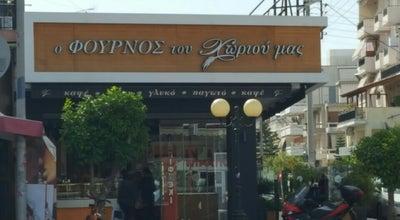 Photo of Bakery Ο Φούρνος Του Χωριού Μας at Λεωφ. Αγίου Δημητρίου 165, Agios Dimitrios, Greece
