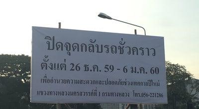 Photo of Intersection แยกวัดเขา at Thailand