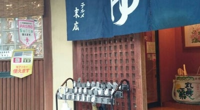 Photo of Spa ゆ テルメ末広 at 志茂5-16-14, 北区, Japan