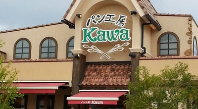 Photo of Bakery パン工房 カワ 岩出店 at 中迫118-1, 岩出市 649-6215, Japan