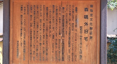 Photo of Historic Site 森鴎外旧宅 at 町田イ230, 鹿足郡津和野町 699-5611, Japan