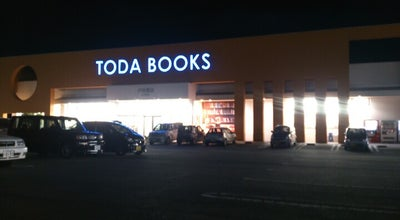 Photo of Bookstore 戸田書店 山形店 at 梅野木前17-5, 山形市 990-0870, Japan