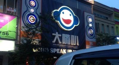 Photo of Karaoke Bar LoudSpeaker (大嘴叭) at 63 & 65, Jalan Pju 5/20, Petaling Jaya 47810, Malaysia